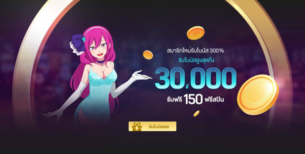ฝากเงินเว็บคาสิโนออนไลน์ Gclub รับเครดิตฟรี 30000