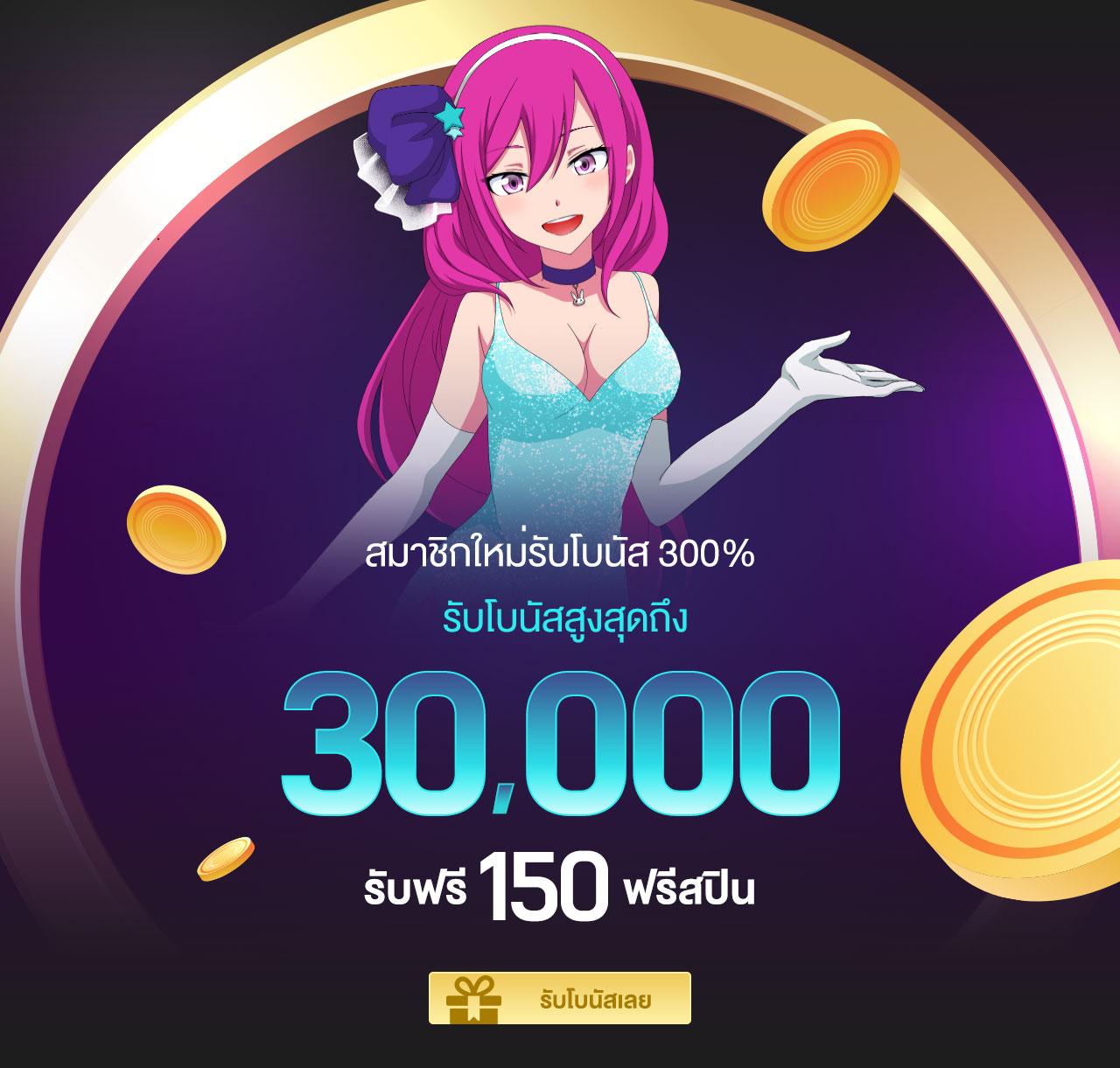 ฝากเงินเว็บคาสิโนออนไลน์ Gclub Casino สมัครรับเครดิตฟรี 30000