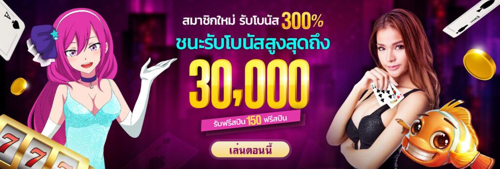 สมัครสมาชิก LuckyNiki รับเครดิตฟรีสูงสุดถึง 30000