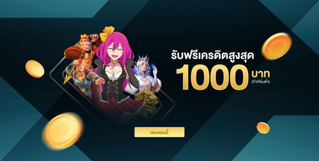 สมัคร LuckyNiki แจกเครดิต 1000
